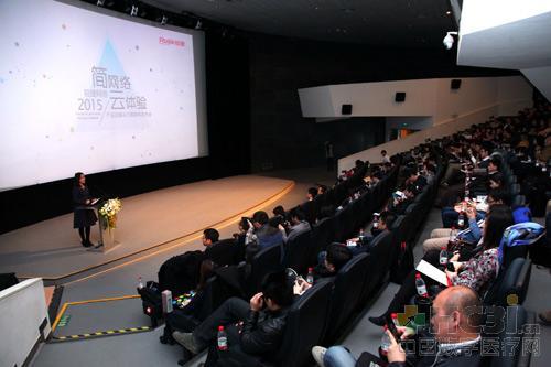 锐捷2015产品及解决方案发布会