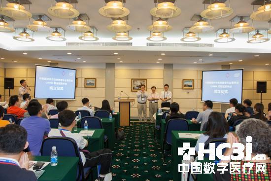 中国医院协会信息管理专业委员会民营医院学组创立