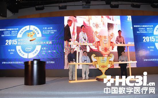 """2015""""英特尔杯""""物联网及大数据应用大奖赛启动仪式"""