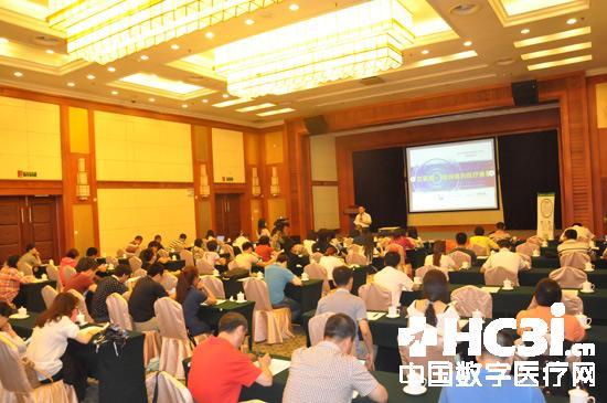2015北京卫生信息化大讲堂奏响